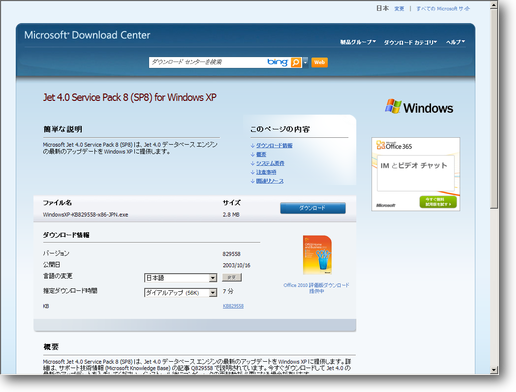 Microsoft Jet 4.0 Service Pack 8 (SP8) for Windows XP